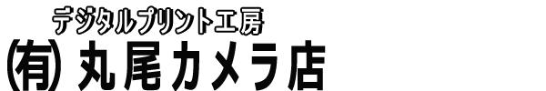 丸尾カメラ|近鉄南大阪線北田辺駅前の写真屋さん